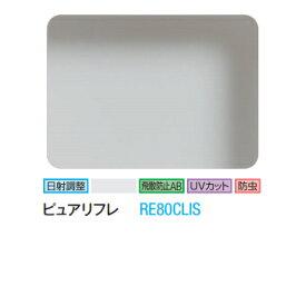3M ピュアリフレ RE80CLIS 1270mm幅×m切売/窓ガラスフィルム/ティント/日射調整/遮熱/飛散防止/UVカット/防虫/ハードコート