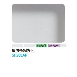 透明飛散防止・SH2CLAR