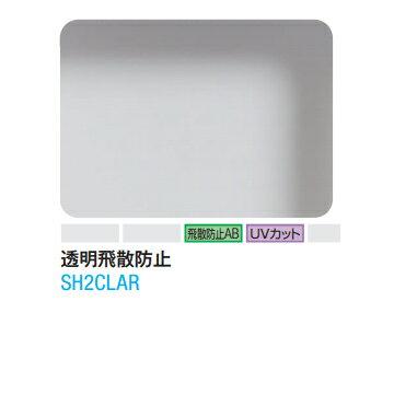 3M 透明飛散防止 SH2CLAR 1016mm幅×m切売/窓ガラスフィルム/ティント/飛散防止/UVカット/ハードコート