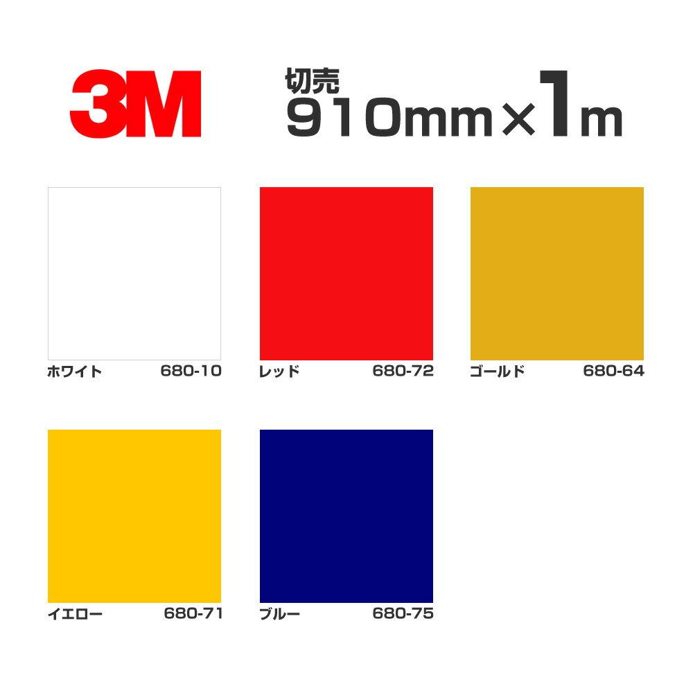 【910mm幅×m切売】3M 反射シート 680シリーズ(カラータイプ1)/倉庫(H)直送品