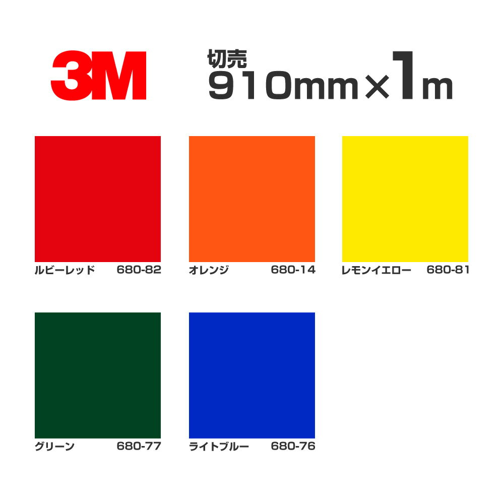3M 反射シート 680シリーズ(カラータイプ2)/倉庫(H)直送品