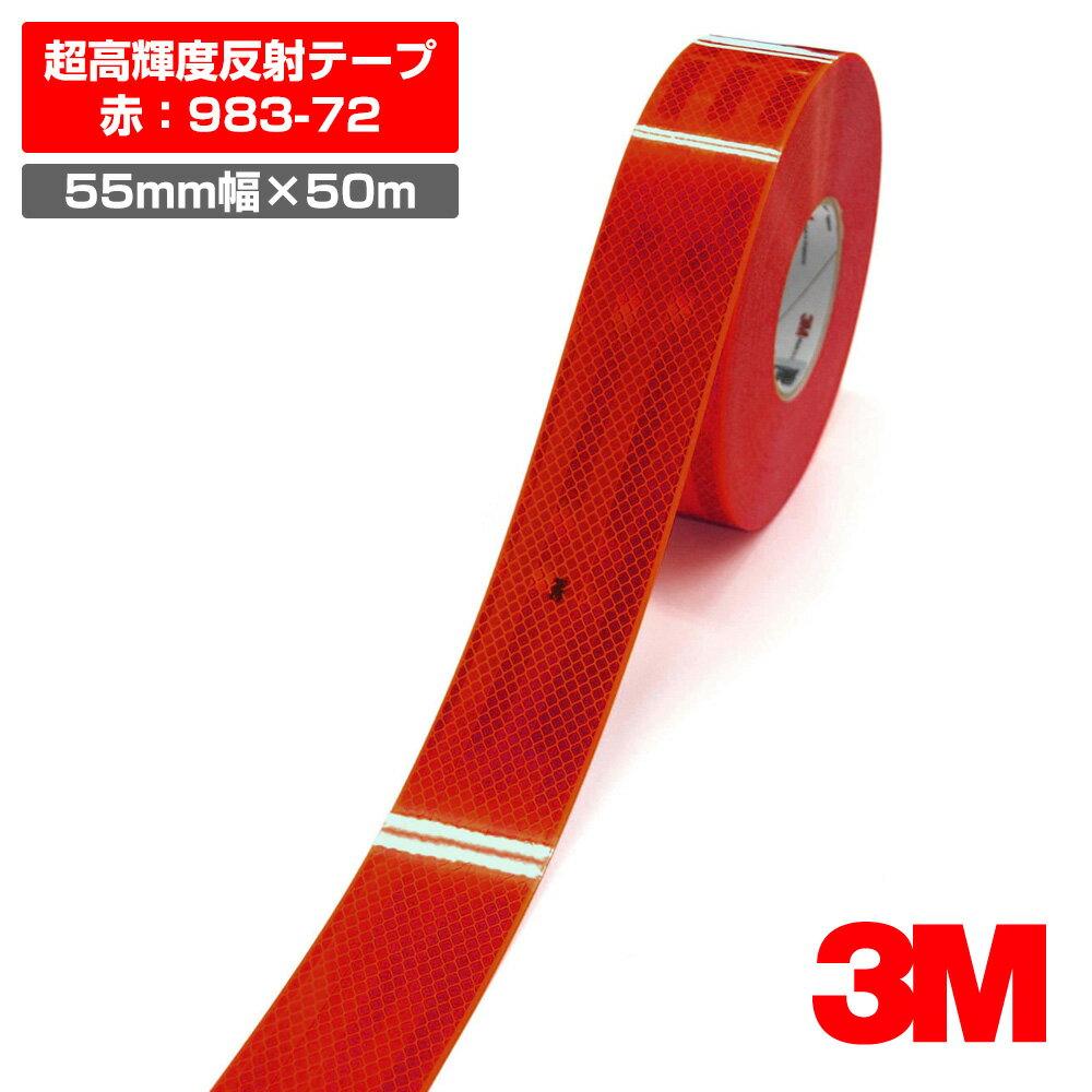3M 超高輝度反射テープ 983シリーズ(赤 : 983-72)/55mm幅×50m巻
