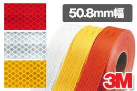 【50.8mm幅×45.7m巻】3M 超高輝度反射テープ PX9470シリーズ 夜間追突防止(白・赤・黄)