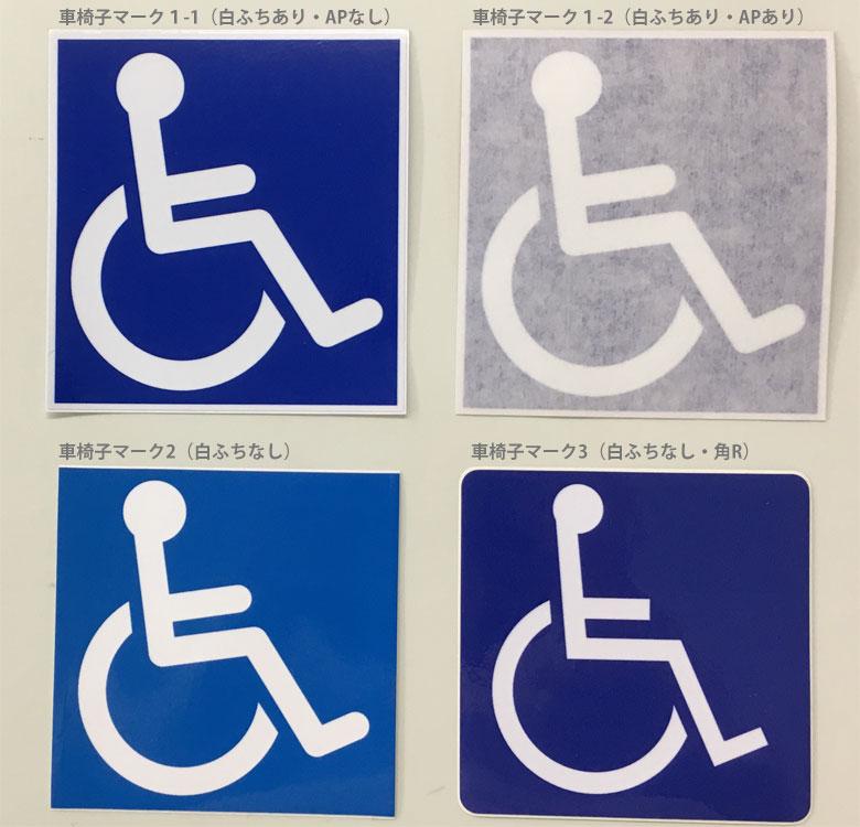 【メール便OK】【アウトレットSALE品】【人気サイズ】車椅子マーク/サイズ:W105mm×H110mm/W100mm×H100mm