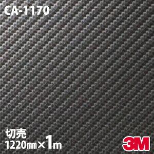 3M ダイノックフィルム CA-1170 1220mm幅×m切売/ダイノック/ダイノックシート/カーボン/壁紙 クロス/のり付き シール/内装フィルム