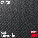 3M ダイノックフィルム CA-421 1220mm幅×m切売/ダイノックシート/カーボン/ブラック/ラッピング/のり付き シー…