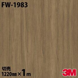 ★ダイノックシート 3M ダイノックフィルム FW-1983 ファインウッド 木目調 1220mm×1m単位 冷蔵庫 車 バイク 壁紙 トイレ テーブル キッチン インテリア リフォーム お風呂 エレベーター オフィス クロス カッティングシート