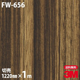 ★ダイノックシート 3M ダイノックフィルム FW-656 Fine Wood/ファインウッド 板目 木目柄 木目調 カッティング用シート DIY リノベーション リフォーム 壁紙 粘着シート 1m のり付き シール 内装フィルム 高級感