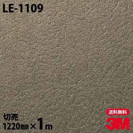 ★ダイノックシート 3M ダイノックフィルム LE-1109 Leather/レザー 革 モダン 素材感 質感 カッティング用シート DIY リノベーション リフォーム 壁紙 粘着シート 1m のり付き シール 内装フィルム 高級感