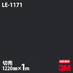 3M ダイノックフィルム LE-1171 1220mm幅×m切売/ダイノック/ダイノックシート/レザー/壁紙 クロス/のり付き シール/内装フィルム