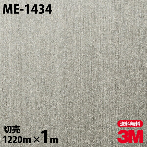 3M ダイノックフィルム ME-1434 1220mm幅×m切売/ダイノック/ダイノックシート/メタリック/壁紙 クロス/のり付き シール/内装フィルム