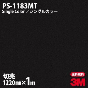 3M ダイノックフィルム PS-1183MT 1220mm幅×m切売/ダイノック/ダイノックシート/シングルカラー/単色/壁紙 クロス/のり付き シール/内装フィルム
