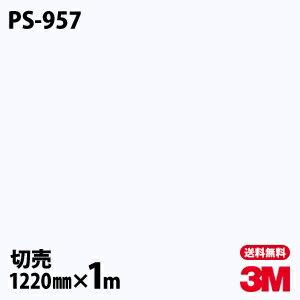 3M ダイノックフィルム PS-957 1220mm幅×m切売/ダイノック/ダイノックシート/シングルカラー/単色/壁紙 クロス/のり付き シール/内装フィルム