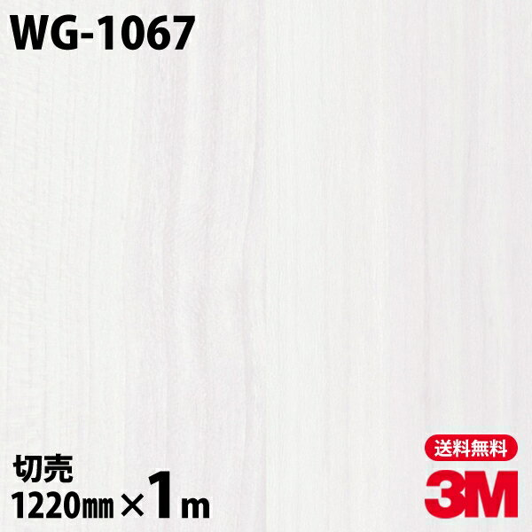 3M ダイノックフィルム WG-1067 1220mm幅×m切売/ダイノック/ダイノックシート/ウッドグレイン/木目/壁紙 クロス/のり付き シール/内装フィルム
