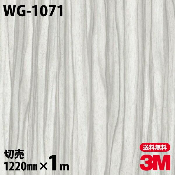 3M ダイノックフィルム WG-1071 1220mm幅×m切売/ダイノック/ダイノックシート/ウッドグレイン/木目/壁紙 クロス/のり付き シール/内装フィルム
