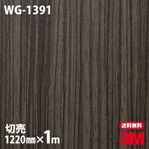 3M ダイノックフィルム WG-1391 1220mm幅×m切売/ダイノック/ダイノックシート/ウッドグレイン/木目/壁紙 クロス/のり付き シール/内装フィルム