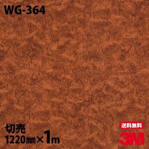 3M ダイノックフィルム WG-364 1220mm幅×m切売/ダイノック/ダイノックシート/ウッドグレイン/木目/壁紙 クロス/のり付き シール/内装フィルム
