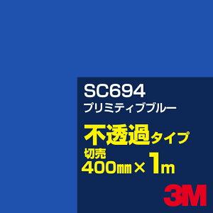 SC694