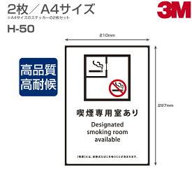 喫煙ステッカー H-50 表面艶消し(マットタイプ)W210mm×H297mm A4サイズ 2枚セット/分煙室/喫煙専用室/喫煙エリア/喫煙室/喫煙マーク/喫煙サイン