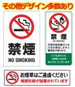 【メール便OK】【アウトレットSALE品】どのデザインでも1枚250円(税別)ポッキリ3Mメディア使用! 禁煙ステッカー