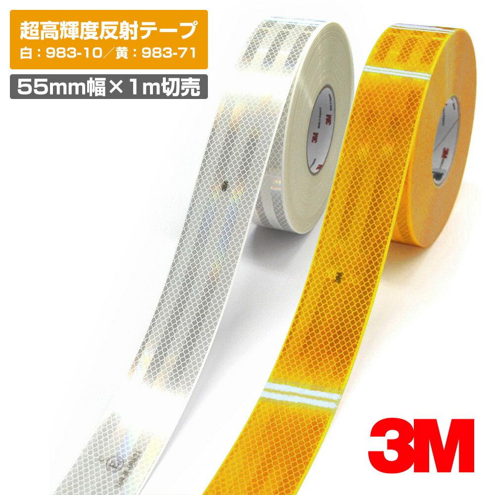 【特別奉仕品】3M 超高輝度反射テープ 983シリーズ(白・黄)/白:983-10・黄:983-71限定/55mm幅×1m切売