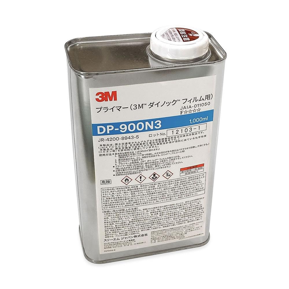 【ダイノックフィルムの下地に最適】【新商品発売記念特価】【万能刷毛プレゼント】3M DP-900N3 ダイノックプライマー(接着剤)1L缶