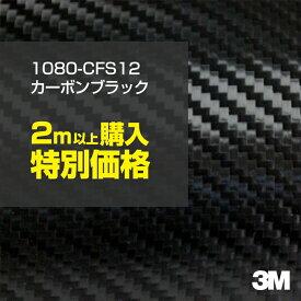 【2m以上購入特別価格】3M ラップフィルム 1080/スコッチプリント/1080-CFS12 カーボンブラック 1524mm幅×2m以上・m切売