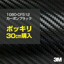 ★30cm ポッキリ購入★ 3M ラップフィルム 1080/スコッチプリント/1080-CFS12 カーボンブラック 1524mm幅×30cm切売…