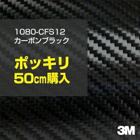 ★50cm ポッキリ購入★ 3M ラップフィルム 1080/スコッチプリント/1080-CFS12 カーボンブラック 1524mm幅×50cm切売 1080CFS12