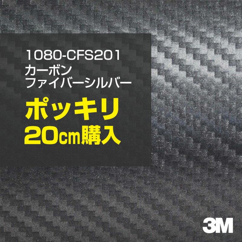 ★20cm ポッキリ購入★ 3M ラップフィルム 1080/スコッチプリント/CFS201 カーボンアントラシット 1524mm幅×20cm切売