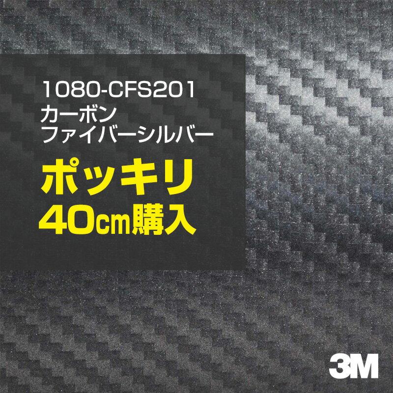 ★40cm ポッキリ購入★ 3M ラップフィルム 1080/スコッチプリント/CFS201 カーボンアントラシット 1524mm幅×40cm切売