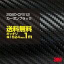 3M カーボンシート ★100cm ポッキリ購入 ラップフィルム シリーズ 2080/スコッチプリント/2080-CFS12 カーボンファ…
