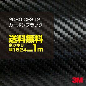 ★100cm ポッキリ購入 3M ラップフィルム シリーズ 2080/スコッチプリント/2080-CFS12 カーボンブラック 1524mm幅×1m切売 2080CFS12 旧品番:1080-CFS12