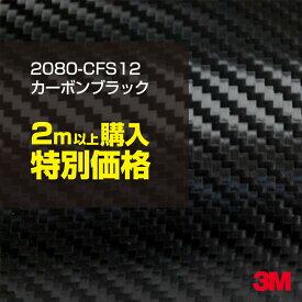 2m以上購入特別価格 3M ラップフィルム シリーズ2080/スコッチプリント/2080-CFS12 カーボンファイバーブラック 1524mm幅×2m以上・m切売 2080CFS12 旧品番:1080-CFS12