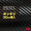 ★30cm ポッキリ購入 3M カーボンシート ラップフィルム シリーズ 2080/スコッチプリント/2080-CFS12 カーボンファ…
