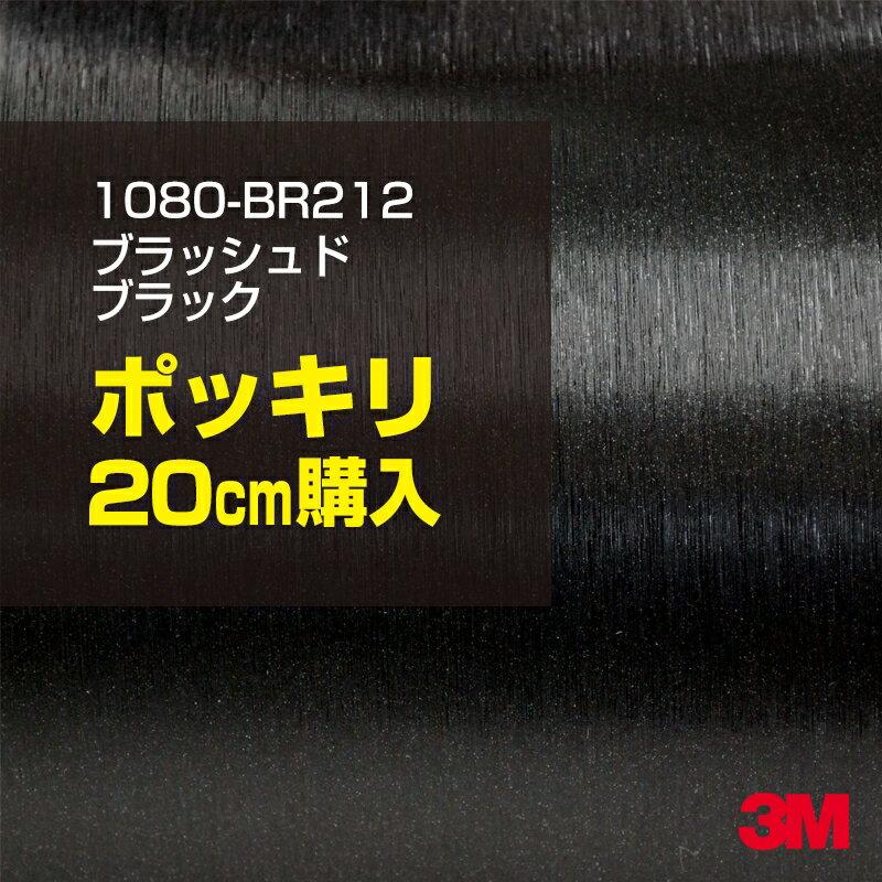 ★20cm ポッキリ購入★ 3M ラップフィルム 1080/スコッチプリント/BR212 ブラッシュドブラック 1524mm幅×20cm切売