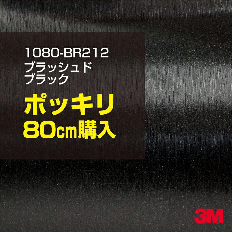 ★80cm ポッキリ購入★ 3M ラップフィルム 1080/スコッチプリント/BR212 ブラッシュドブラック 1524mm幅×80cm切売