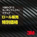 ★50cm ポッキリ購入★ 3M ラップフィルム 1080 CF12 カーボンファイバーブラック 1524mm幅×50cm切売【RCP】