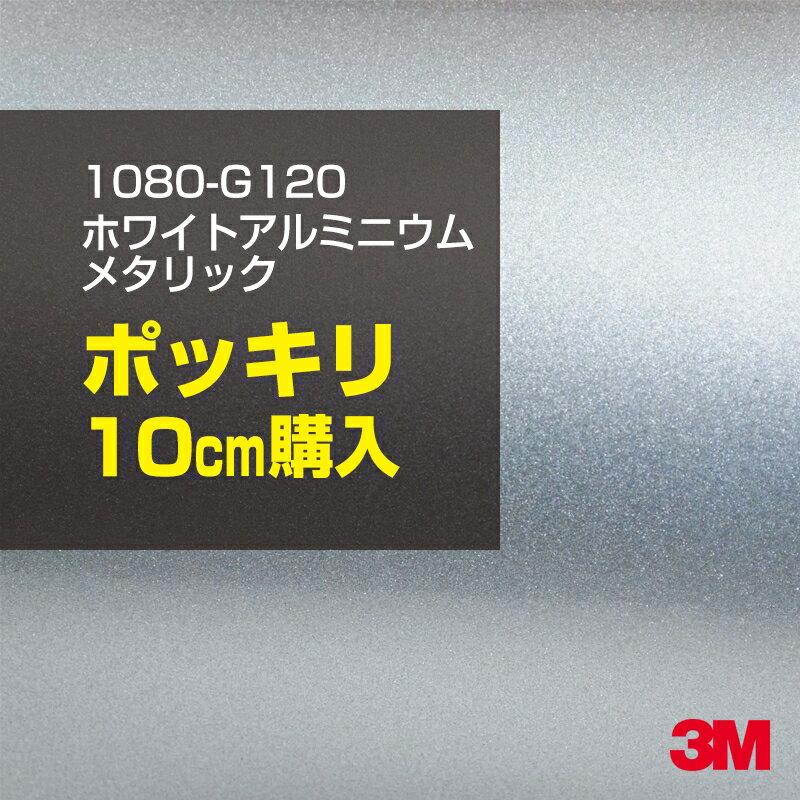 ★10cm ポッキリ購入★ 3M ラップフィルム 1080/スコッチプリント/G120 ホワイトアルミニウムメタリック 1524mm幅×10cm切売