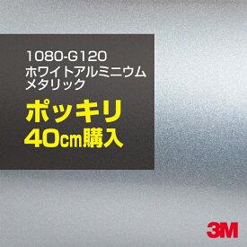 ★40cm ポッキリ購入★ 3M ラップフィルム 1080/スコッチプリント/1080-G120 ホワイトアルミニウムメタリック 1524mm幅×40cm切売 1080G120