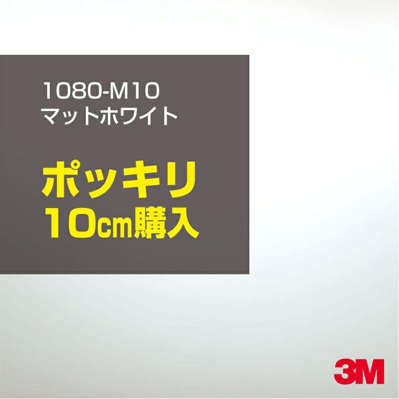 ★10cm ポッキリ購入★ 3M ラップフィルム 1080/スコッチプリント/M10 マットホワイト 1524mm幅×10cm切売