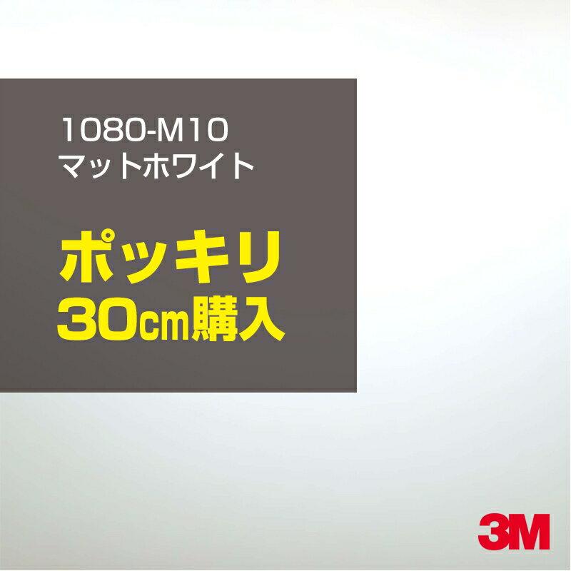 ★30cm ポッキリ購入★ 3M ラップフィルム 1080/スコッチプリント/M10 マットホワイト 1524mm幅×30cm切売