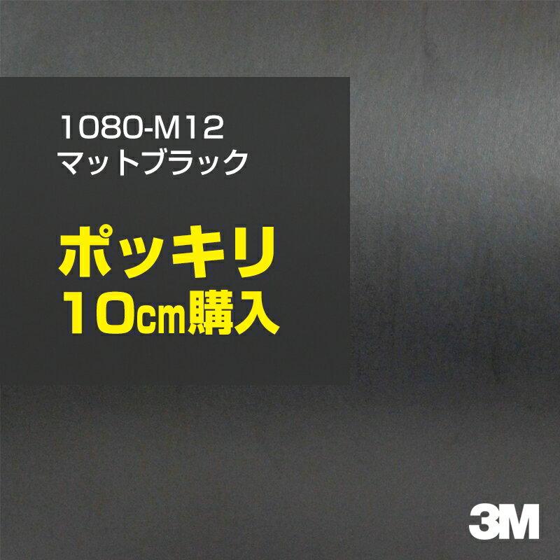 ★10cm ポッキリ購入★ 3M ラップフィルム 1080/スコッチプリント/M12 マットブラック 1524mm幅×10cm切売