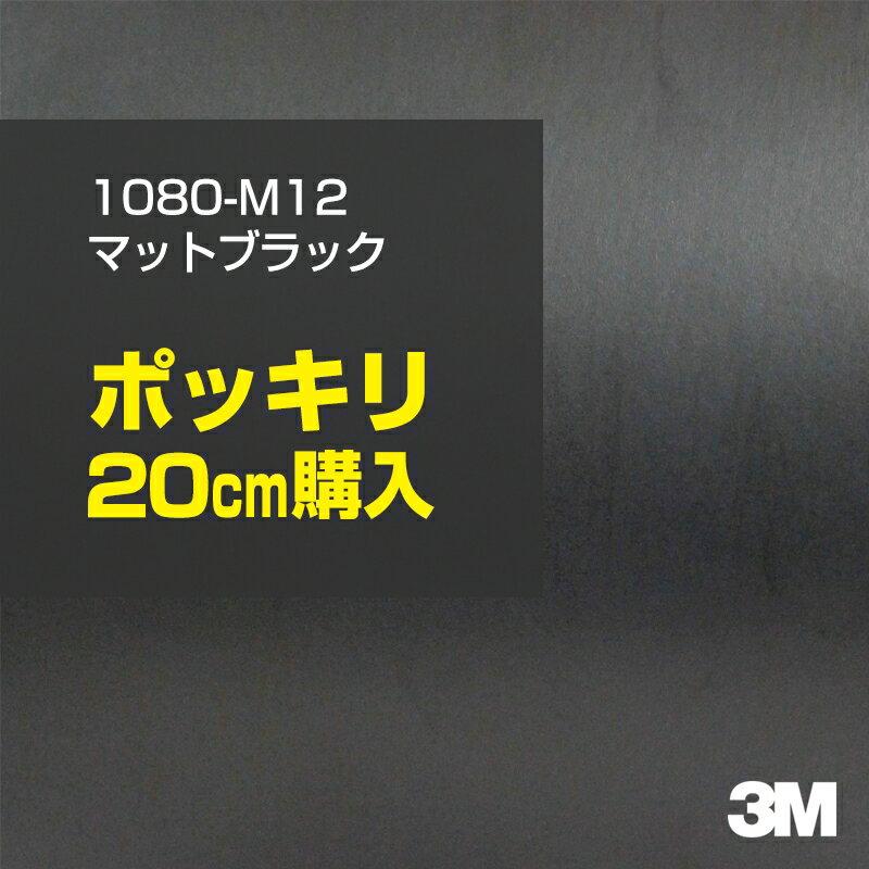 ★20cm ポッキリ購入★ 3M ラップフィルム 1080/スコッチプリント/M12 マットブラック 1524mm幅×20cm切売