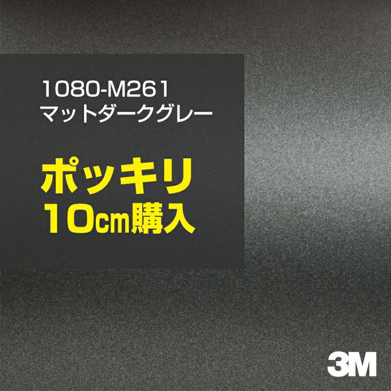 ★10cm ポッキリ購入★ 3M ラップフィルム 1080/スコッチプリント/M261 マットダークグレー 1524mm幅×10cm切売