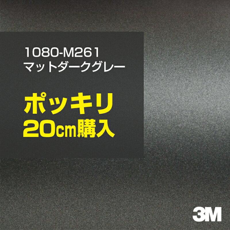 ★20cm ポッキリ購入★ 3M ラップフィルム 1080/スコッチプリント/M261 マットダークグレー 1524mm幅×20cm切売