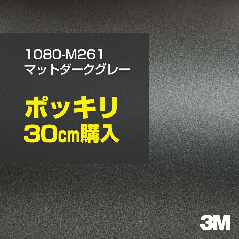 ★30cm ポッキリ購入★ 3M ラップフィルム 1080/スコッチプリント/M261 マットダークグレー 1524mm幅×30cm切売