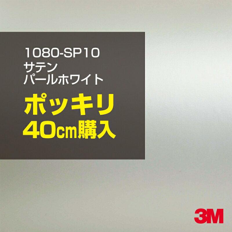 ★40cm ポッキリ購入★ 3M ラップフィルム 1080/スコッチプリント/SP10 サテンパールホワイト 1524mm幅×40cm切売