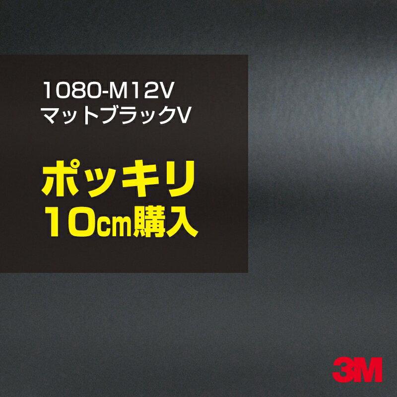 ★10cm ポッキリ購入★ 3M ラップフィルム 1080/スコッチプリント/M12V マットブラックV 1524mm幅×10cm切売