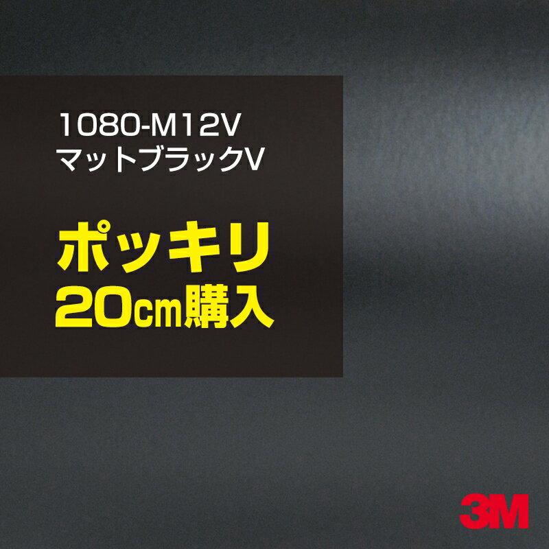 ★20cm ポッキリ購入★ 3M ラップフィルム 1080/スコッチプリント/M12V マットブラックV 1524mm幅×20cm切売